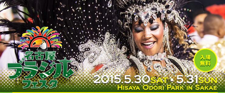 Nagoya Brasil Festa 2015